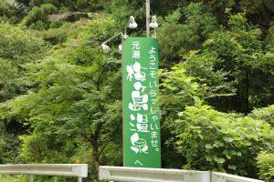 梅ヶ島温泉入り口