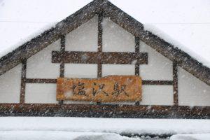 雪の塩沢駅