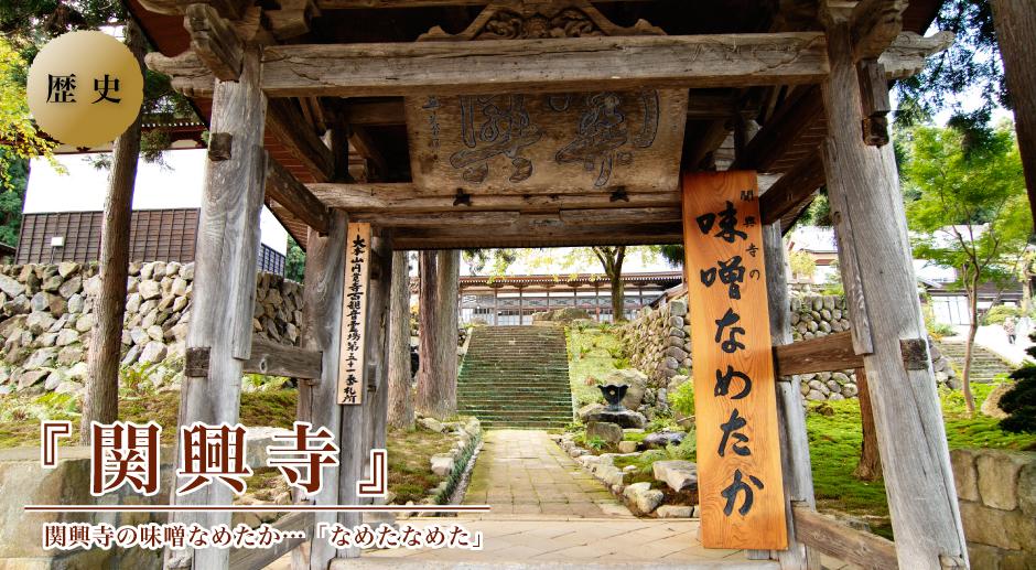 「味噌なめたか」関興寺