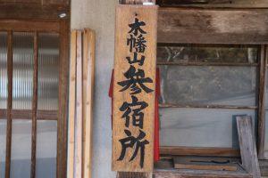 木幡山参宿所