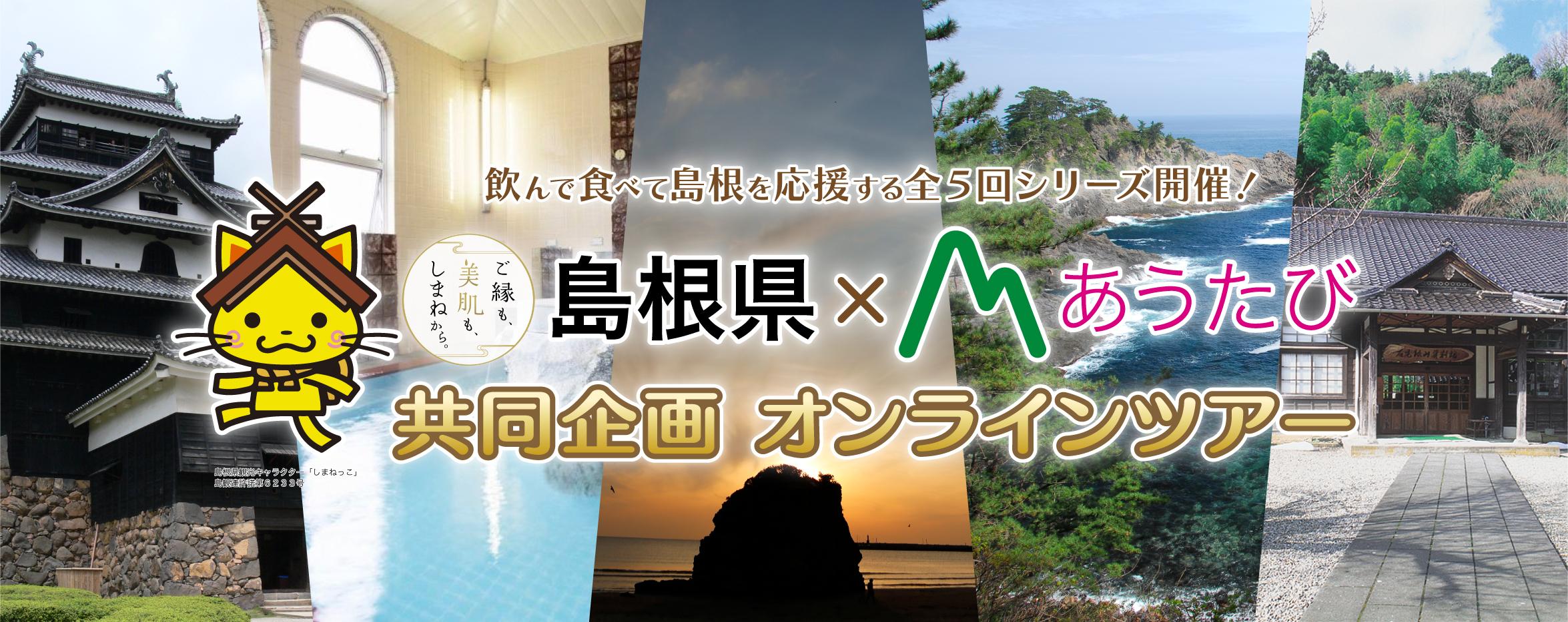 autabi_shimane_tour_top_img01
