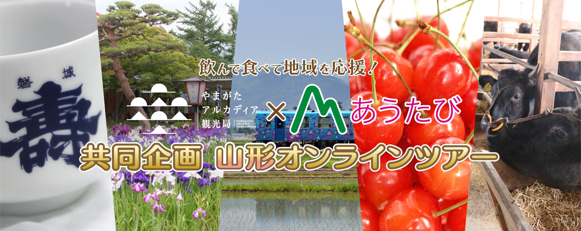 autabi_yamagata_tour_top_img01_20061501