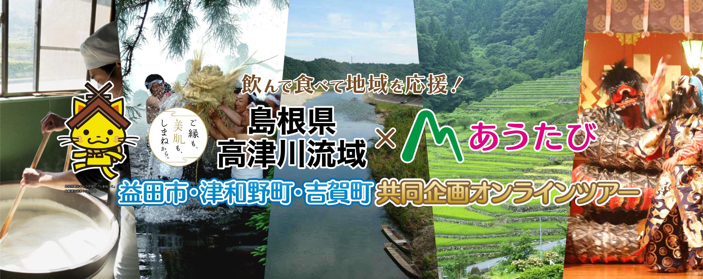 autabi_shimanetakatsu_tour_main_img01_200912