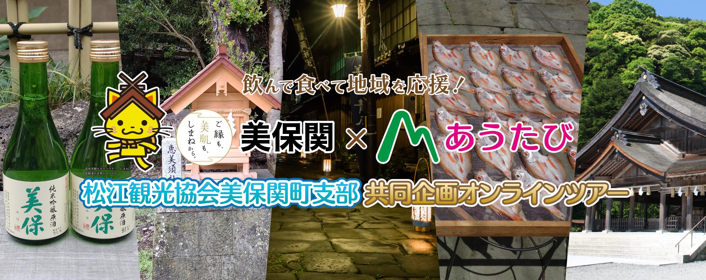 autabi_shimanemiho_tour_main_img01_201007