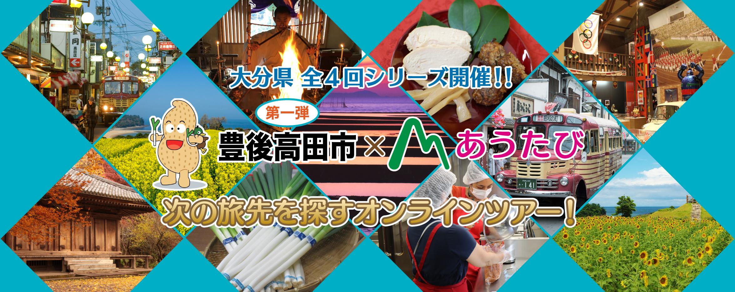 autabi_toyogotakada_tour_main_img01_201109