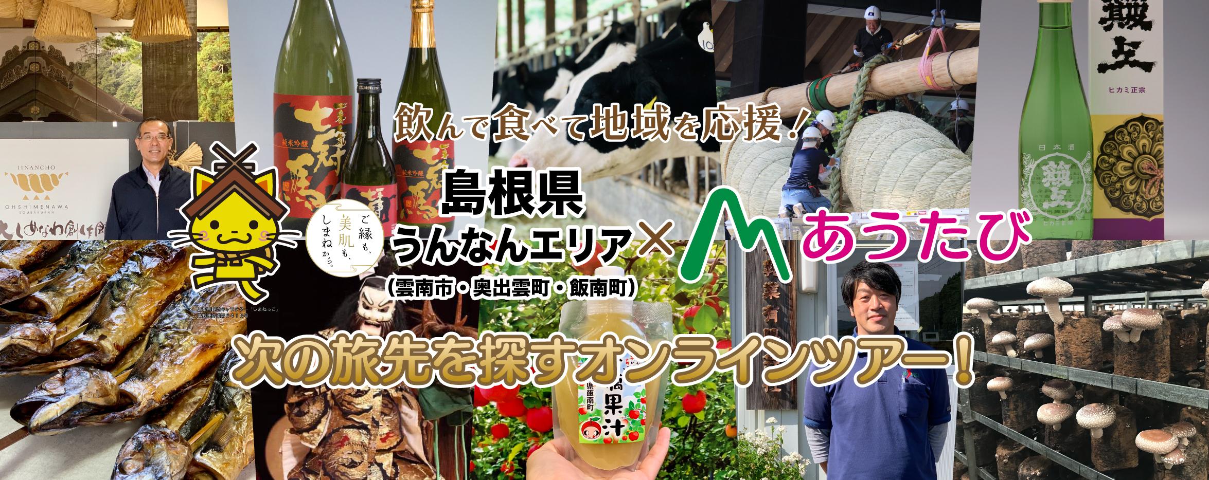 autabi_unnankankou_tour_main_img01_201029