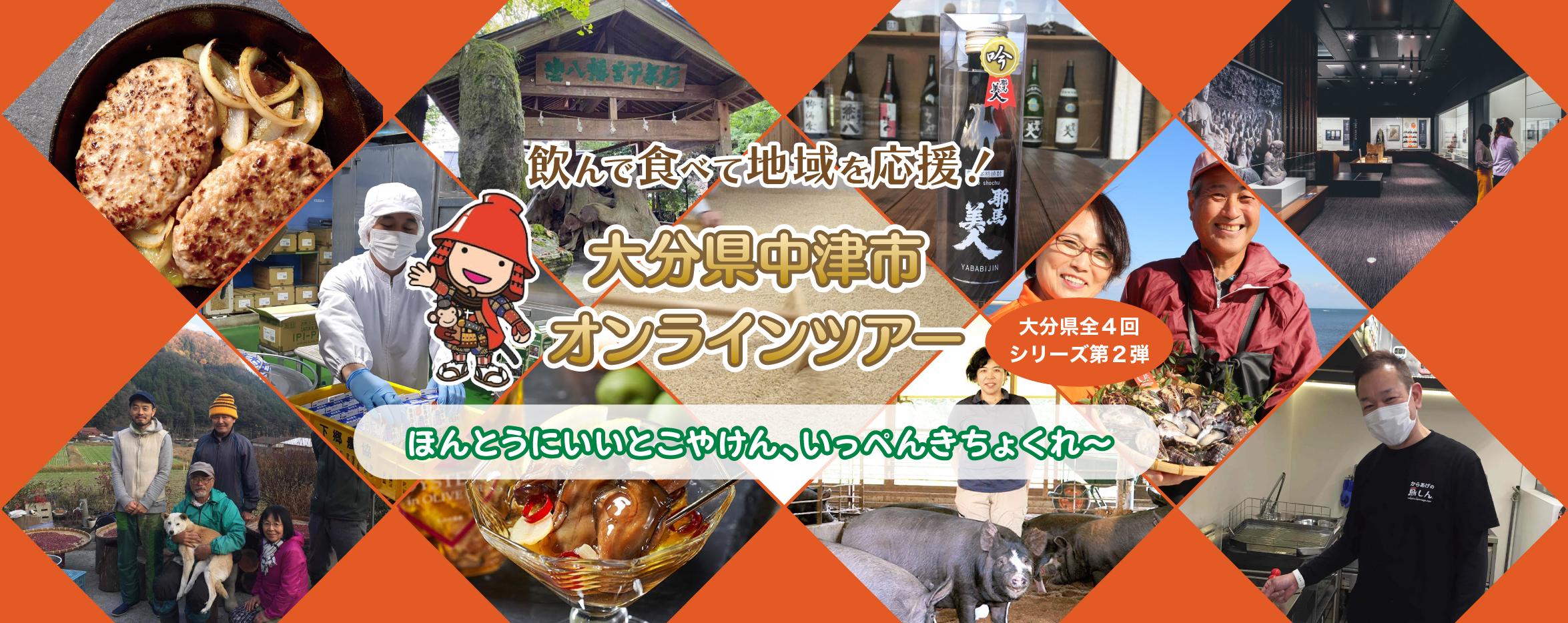 autabi_ohtsu_tour_main_img01_201217