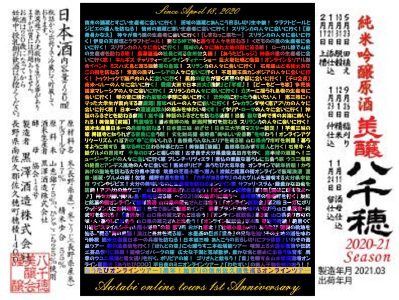 あうたびオンラインツアー1周年!始まりの信州佐久穂を巡るオンラインツアー