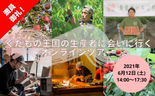 【6月12日】くだもの王国の生産者に会いに行く!オンラインツアー