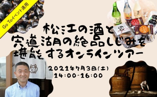 松江の酒と宍道湖の絶品しじみを堪能するオンラインツアー