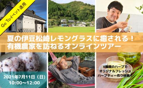 夏の伊豆松崎レモングラスに癒される!有機農家を訪ねるオンラインツアー